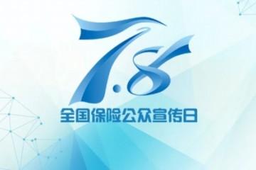 7•8全国保险公众宣传日来了!苏宁保险与您同心同行