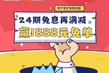 苏宁金融联合银行奉上免息加满减 助力全国消费促进月