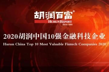 2020胡润中国10强金融科技企业出炉 苏宁金融上榜