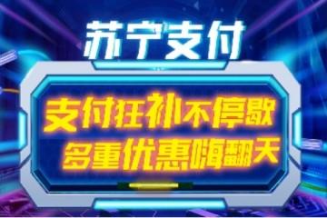 5折购、免费坐南京地铁 苏宁支付双十一全场景优惠来袭