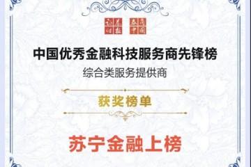 苏宁金融荣登2020中国优秀金融科技服务商先锋榜