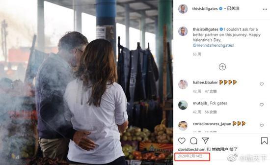 盖茨夫妇宣布离婚去年情人节曾晒图称梅琳达是最好的伴侣