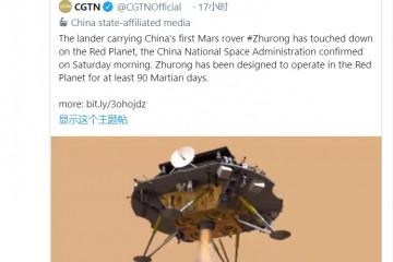 欧洲航天局祝贺天问一号探测器成功着陆火星