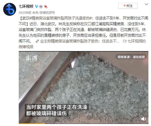 武汉一业主称精装房浴室玻璃炸裂孩子受伤住进去不到1年开发商对此不闻不问