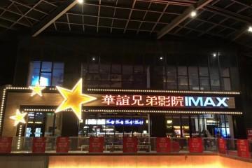 华谊兄弟起诉时代华谊影城商标侵权获赔93.5万元